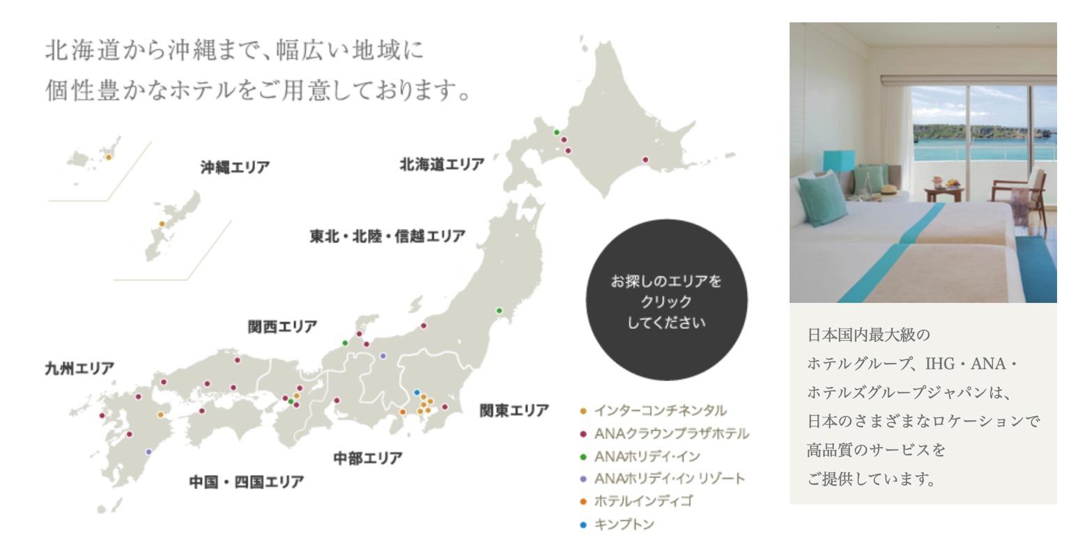 IHGの日本国内展開ブランド