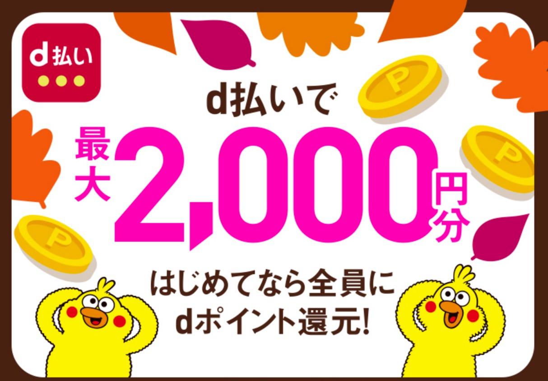 d払いの入会キャンペーンで最大2,000円分のポイントを獲得