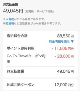 「フォーシーズンズホテル東京大手町」のプラン料金