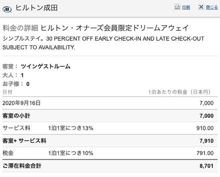 ヒルトンセール価格例:ヒルトン成田