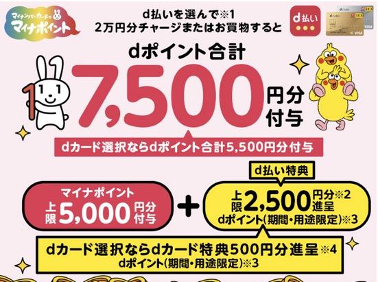 マイナポイントは「d払い」が本命、チャージで最大8,500円分のポイント獲得