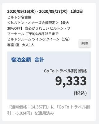 ヒルトンセール価格例:ヒルトン名古屋