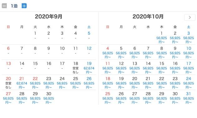 「ザ・ペニンシュラ東京」のスケジュール
