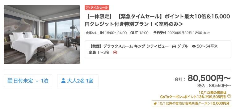 「フォーシーズンズホテル東京大手町」のプラン概要