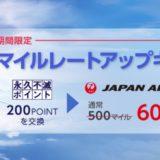 永久不滅ポイントをマイルに交換するならでレートアップキャンペーンがお得!JALマイルの交換レートが60%に!