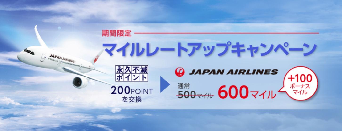 セゾンカード「JALマイルレートアップキャンペーン」