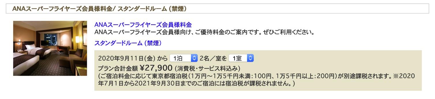 「ANAスーパーフライヤーズ会員様料金」での宿泊費用例