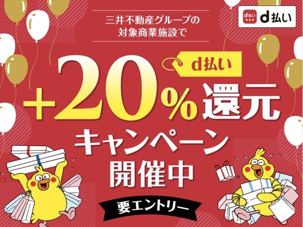d払い「三井不動産グループの対象商業施設で20%還元キャンペーン」:概要