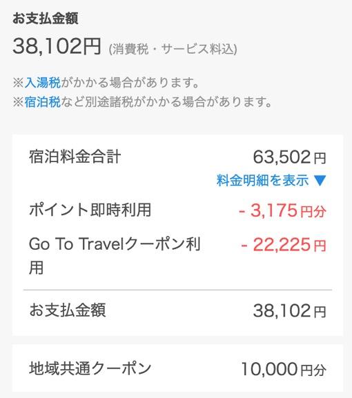 「パークハイアット東京」のプラン料金