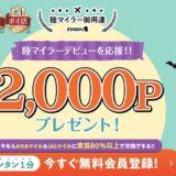モッピーの入会キャンペーンで2,000円分の特典獲得のチャンス!<12月最新>
