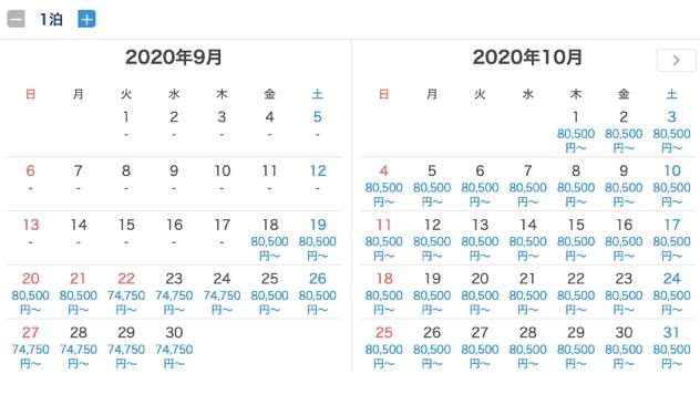 「フォーシーズンズホテル東京大手町」のスケジュール