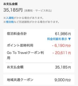 「アンダーズ東京」のプラン料金