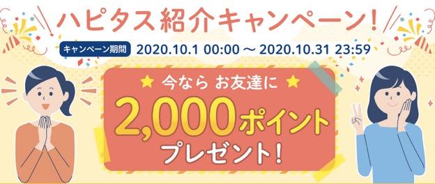 ハピタス入会キャンペーンで最大2,200円分のポイントを獲得!<10月最新>