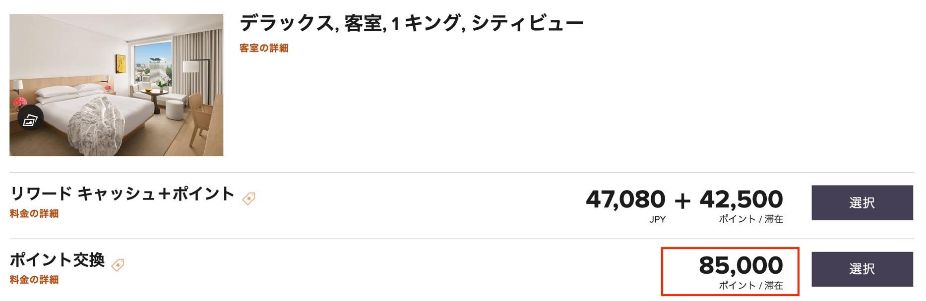 東京エディション虎ノ門:宿泊料金とポイント