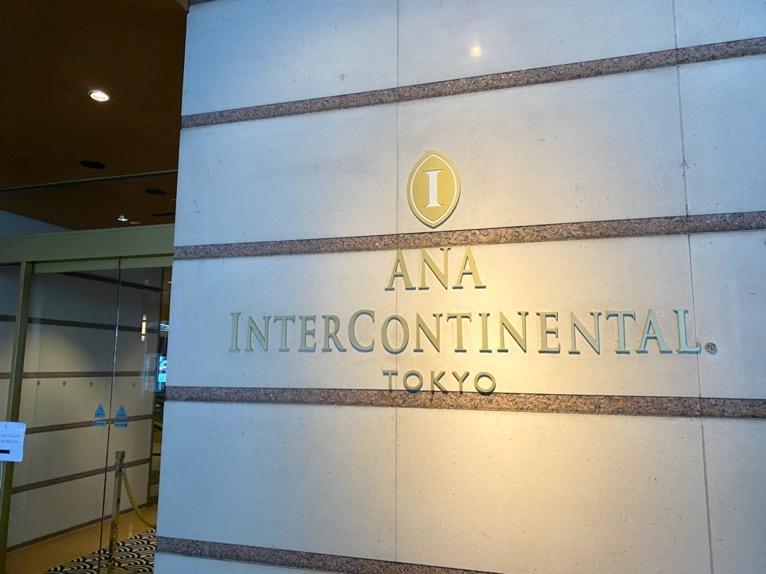 「インターコンチネンタル ホテルズ」のイメージ1