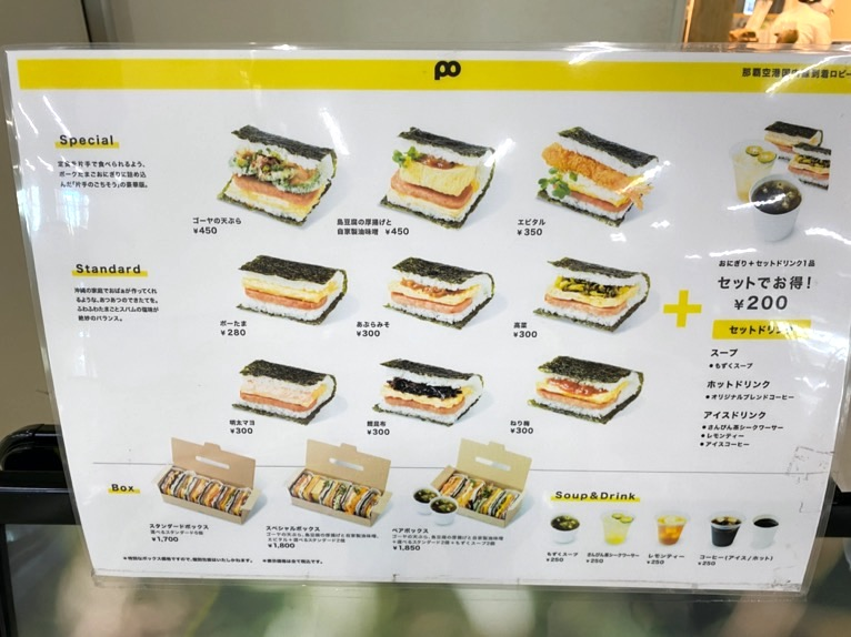 ポーたま「那覇空港国内線到着ロビー店」のメニュー(詳細)