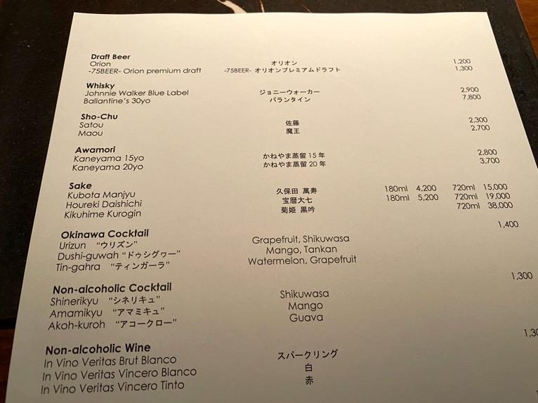 ザ・リッツ・カールトン沖縄「喜瀬(KISE)」:ドリンクメニュー