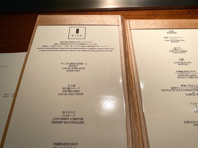 ザ・リッツ・カールトン沖縄「喜瀬(KISE)」:コースメニュー