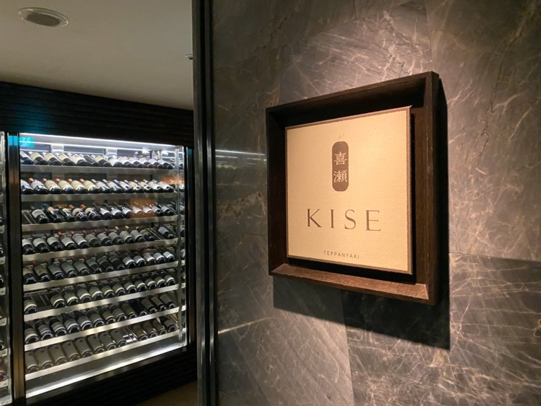 ザ・リッツ・カールトン沖縄のディナーは「喜瀬(KISE)」で鉄板焼き