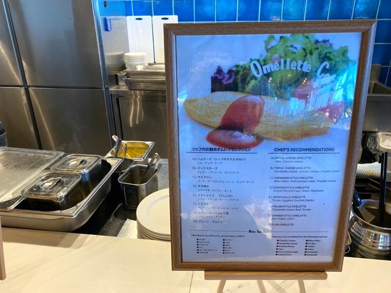 オキナワ マリオット リゾート&スパの朝食「クワッチー」:オムレツメニュー