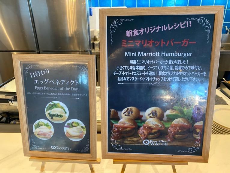 オキナワ マリオット リゾート&スパの朝食「クワッチー」:マリオットバーガー