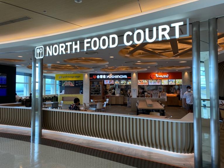 那覇空港「国際線エリア」の「NORTH FOOD COURT」