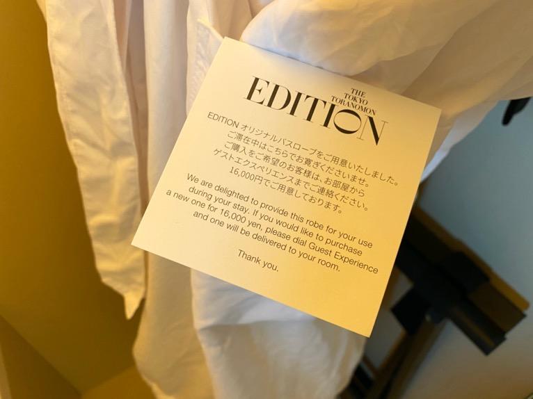 東京エディション虎ノ門「客室(デラックスルーム)」:バスローブ(料金)