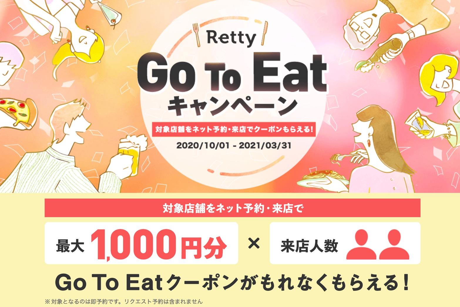 Retty(レッティ)がポイントサイトで高騰中!GoToEat併用で1,950円相当のポイント獲得!