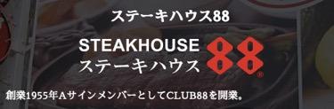 「ステーキハウス88」のロゴマーク