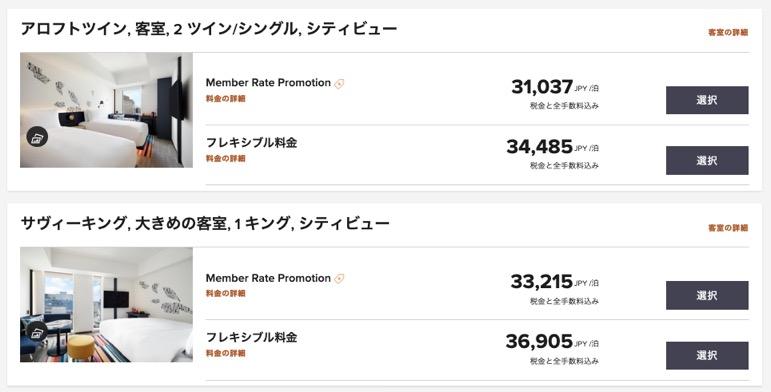 アロフト東京銀座の宿泊費用の例