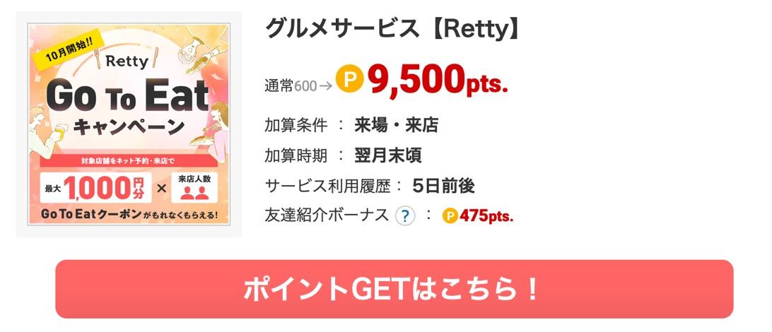 Retty(レッティ)案件:概要