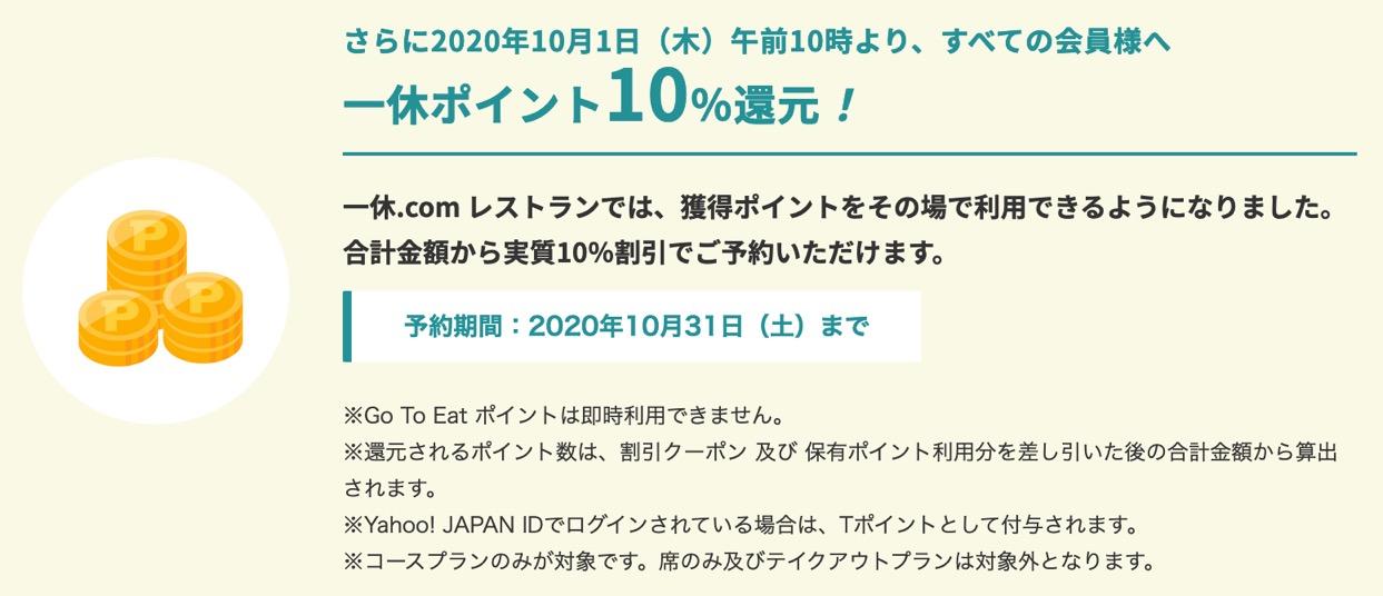 一休.comレストラン予約「GoToEatキャンペーン」:10%ポイント還元