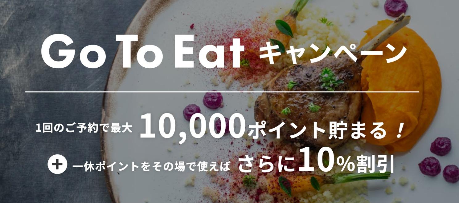 一休.comレストラン予約「GoToEatキャンペーン」:概要