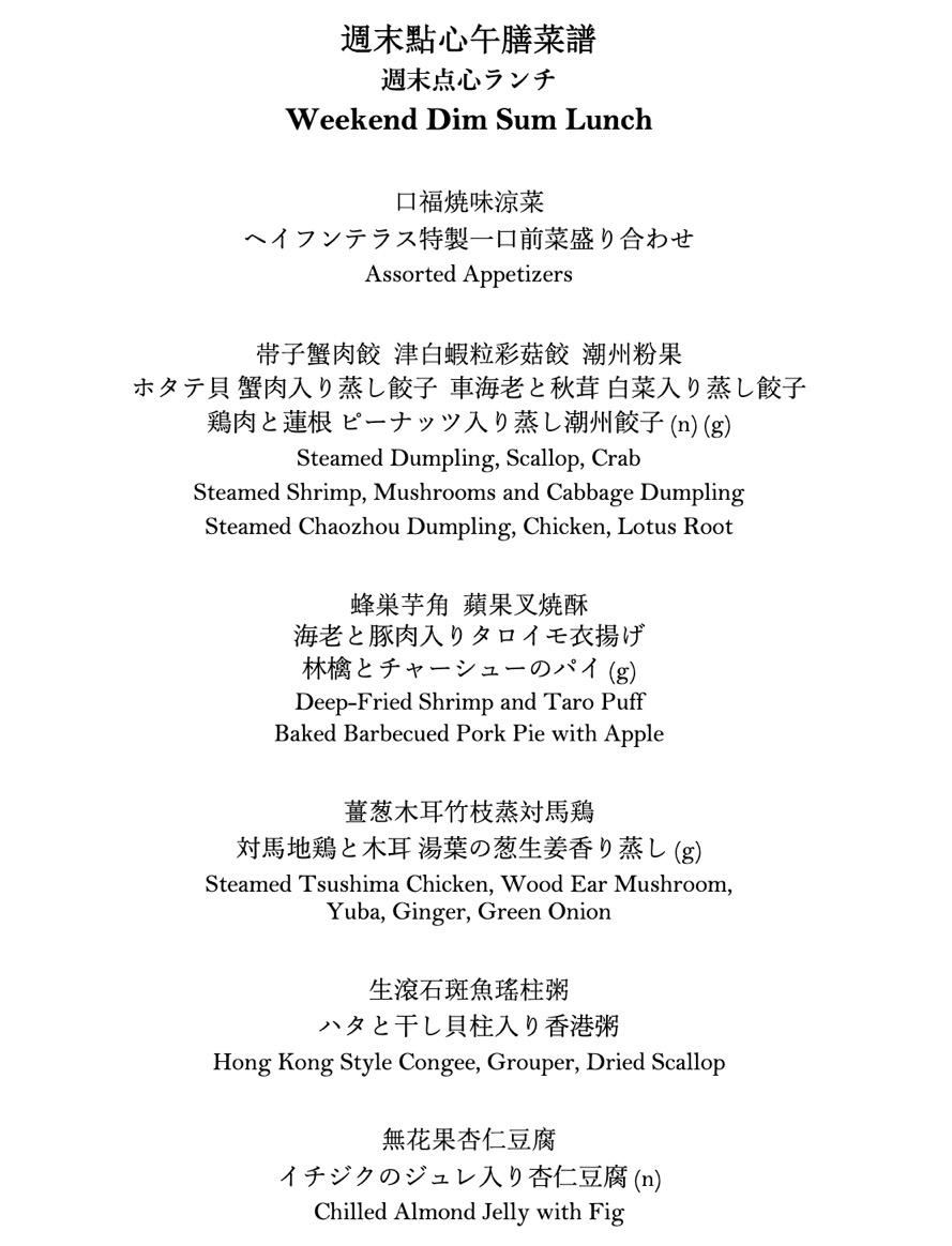 ザ・ペニンシュラ東京「ヘイフンテラス」:週末点心ランチ