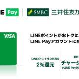 Visa LINE Payクレジットカードの発行はポイントサイト経由がお得!初年度年会費無料で4,500円相当のポイント還元!