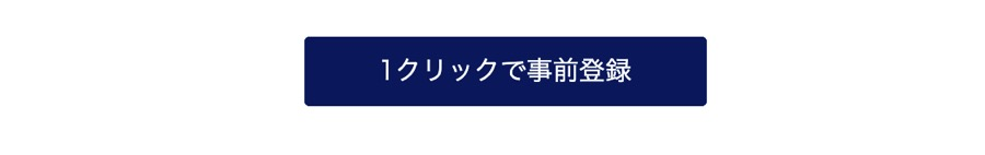 SPGアメックスの会員向け新キャンペーンで最大10,000ポイント獲得のチャンス:エントリーボタン