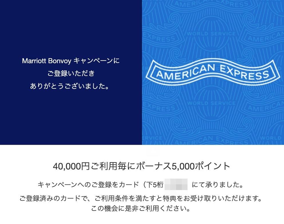 SPGアメックスの会員向け新キャンペーンで最大10,000ポイント獲得のチャンス:キャンペーン登録完了メール
