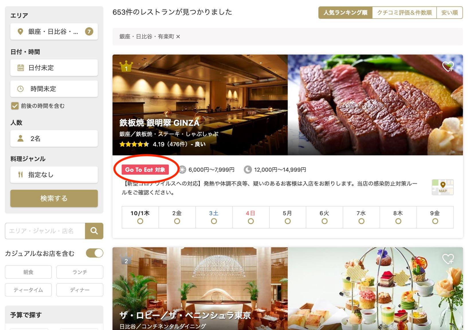 一休.comレストラン予約「GoToEatキャンペーン」:東京の対象店舗