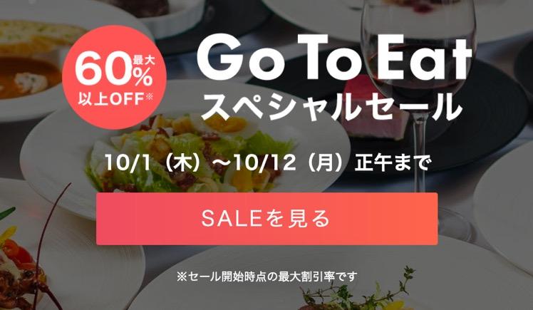 一休.comレストラン予約「GoToEatキャンペーン」:スペシャルセール