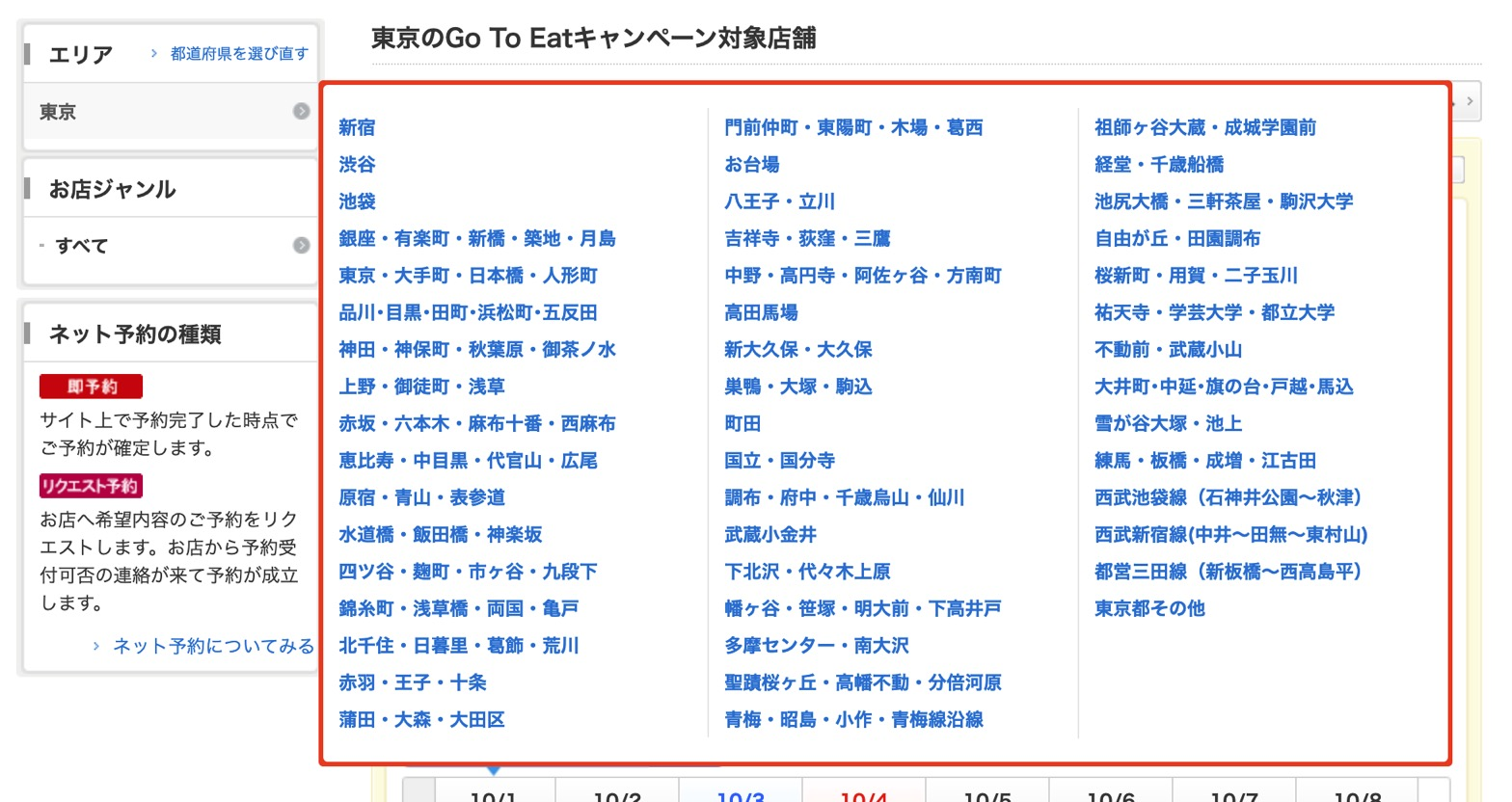 HOT PEPPER グルメ「GoToEatキャンペーン」:東京の対象店舗