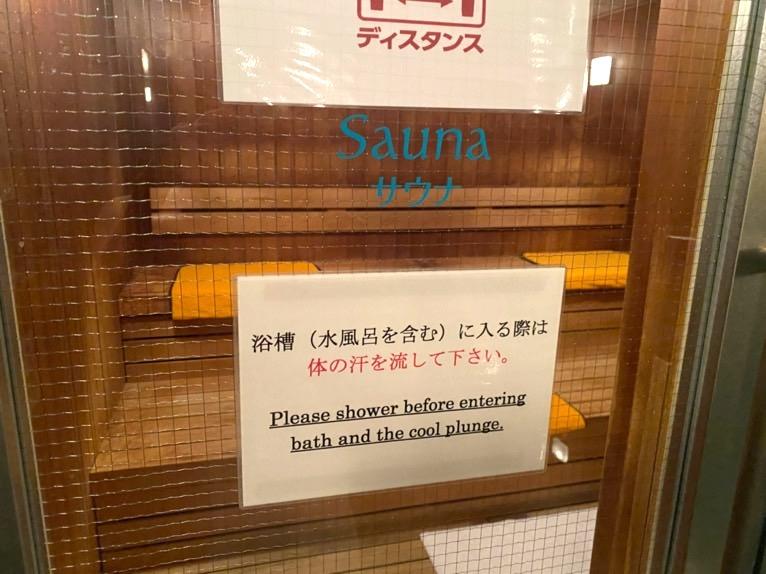 ザ・キャピトルホテル東急のプールとサウナ、ジム:サウナ