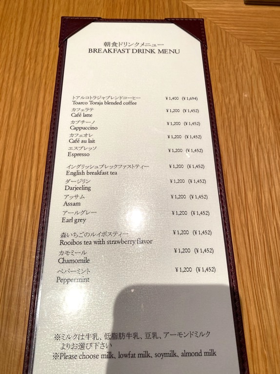 ザ・キャピトルホテル東急の朝食「メニュー」:ドリンク