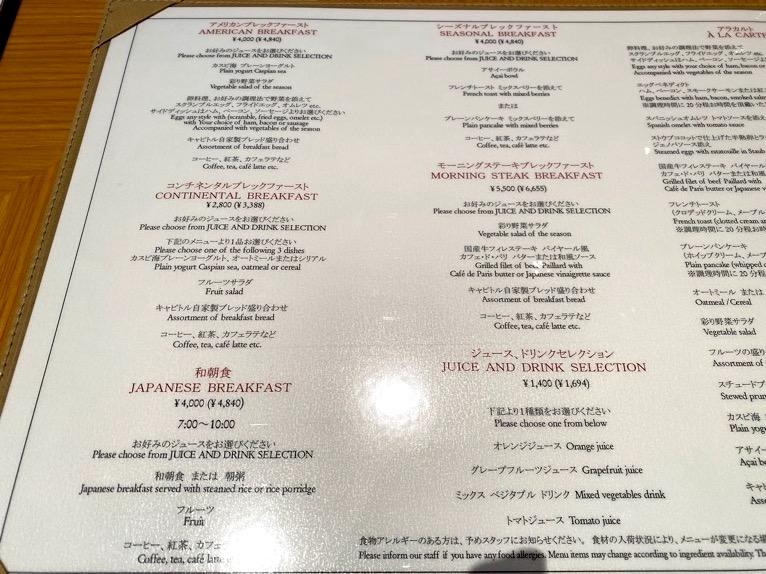 ザ・キャピトルホテル東急の朝食「メニュー」:セット&アラカルト