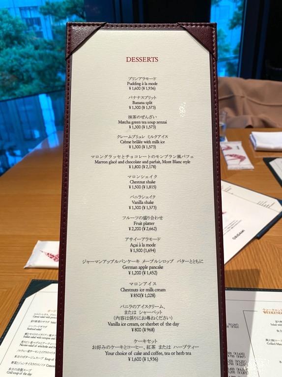レストラン「オリガミ (ORIGAMI)」:スイーツメニュー