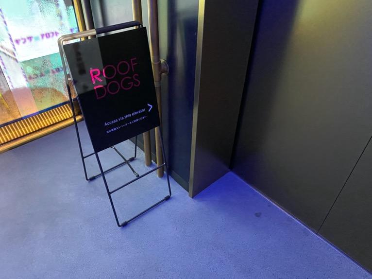 アロフト東京銀座「Roof Dogs」:エレベーター