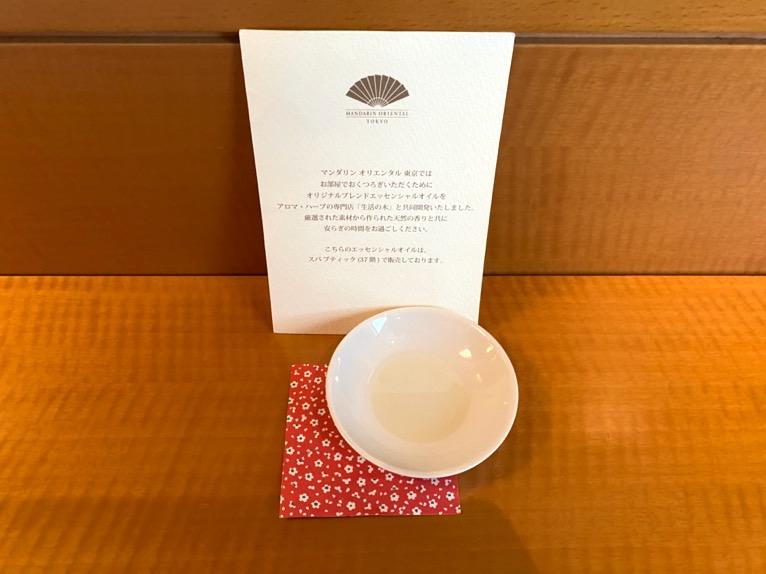 マンダリンオリエンタル東京「客室」:エッセンシャルオイル