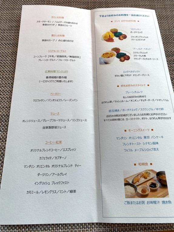 マンダリンオリエンタル東京の朝食:朝食メニュー
