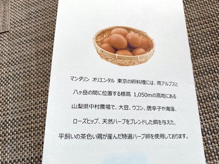 マンダリンオリエンタル東京の朝食:特選ハーブ卵の説明