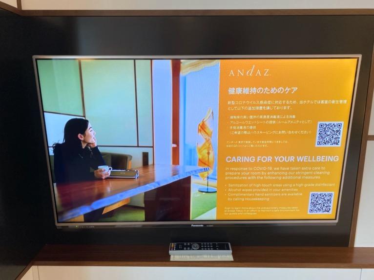 アンダーズ東京「客室」:TV