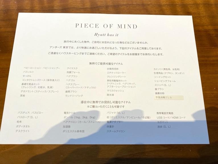アンダーズ東京「客室」:貸出品リスト